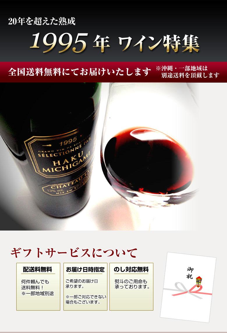 1995年 ワイン特集 ギフトサービスについて