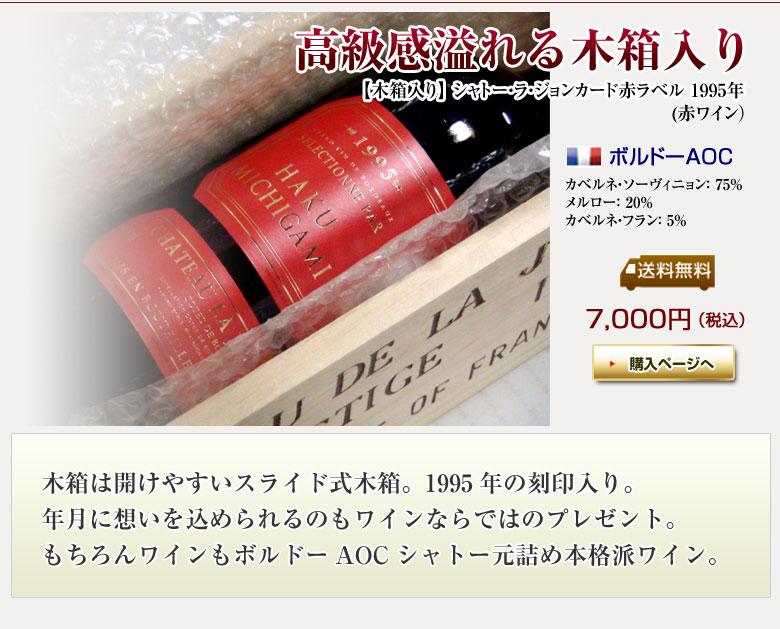 1995年 赤ワイン 赤ラベル 木箱入り