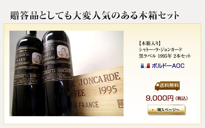 1995年 赤ワイン 黒ラベル2本セット 木箱入り