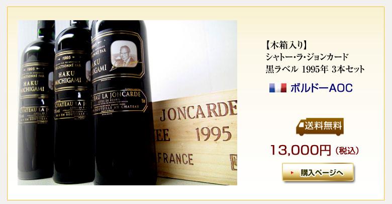 1995年 赤ワイン 黒ラベル3本セット 木箱入り