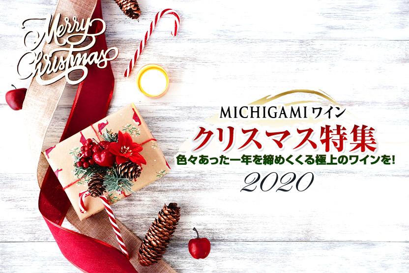 クリスマスワイン特集