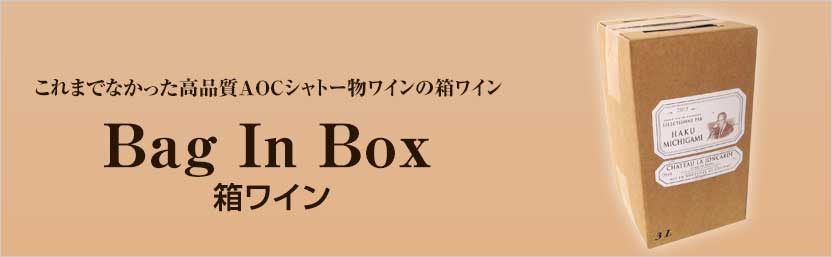 Bag In Boxバナー