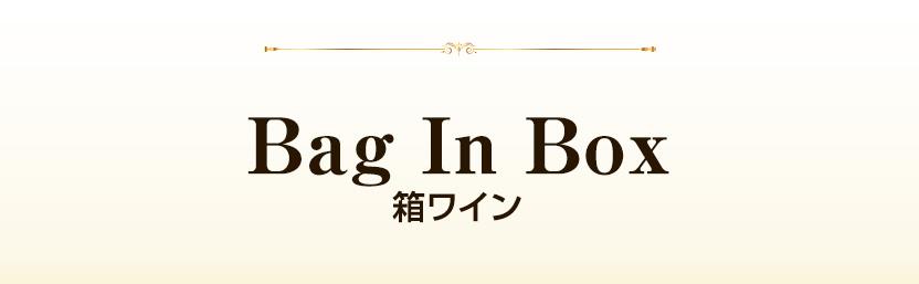 Bag In Boxバナー