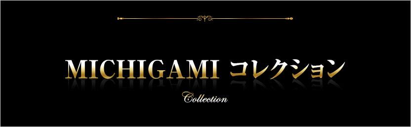 MICHIGAMIコレクション