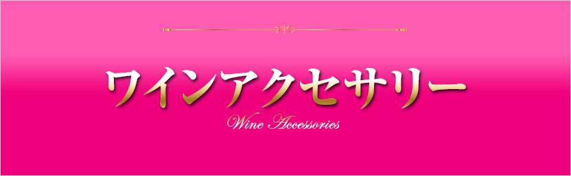 ワインアクセサリー