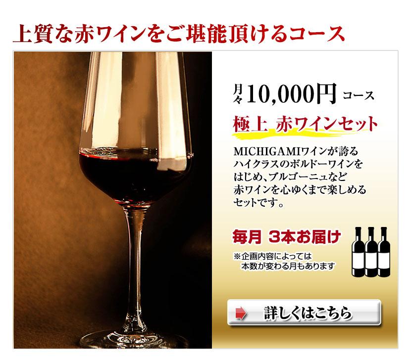 頒布会 1万円コース