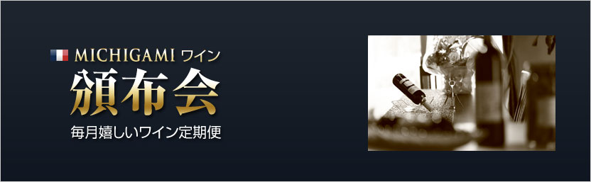 MICHIGAMIワイン頒布会