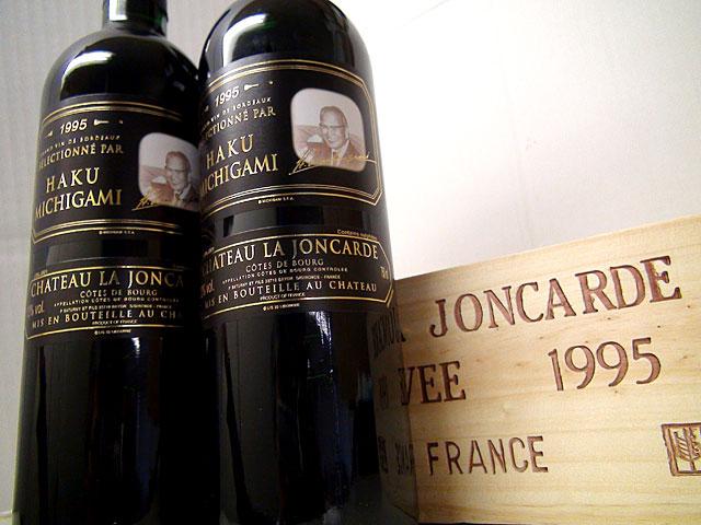 ジョンカード黒ラベル 1995年