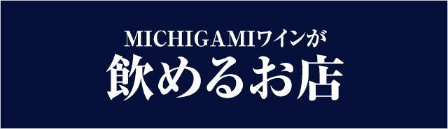 MICHIGAMIワインの飲める店