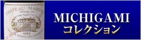 MICHIGAMIコレクションワイン
