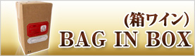 Bag In Box Ȣ�磻��