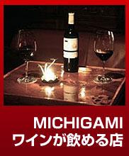 MICHIGAMIワインが飲める店