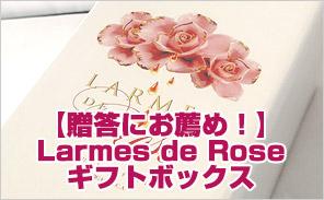 larmes de roseロゼワイン