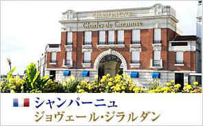 シャンパーニュ・ジョヴェール・ジラルダン生産者紹介