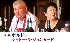 シャトー・ラ・ジョンカード生産者紹介