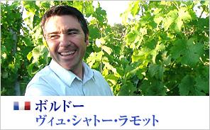 ヴィュ・シャトー・ラモット生産者紹介