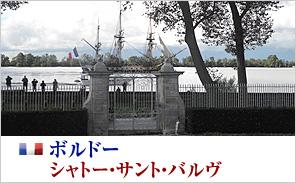 メルロー・サントバルヴ生産者紹介