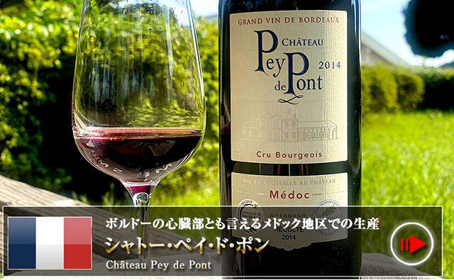 ボルドー赤ワイン シャトー・ペイ・ド・ポン