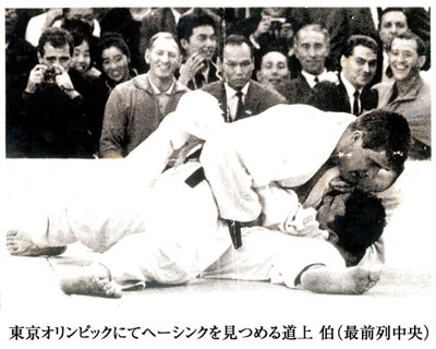 東京オリンピックにてヘーシンクを見つめる道上伯