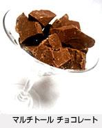マルチトールチョコレート