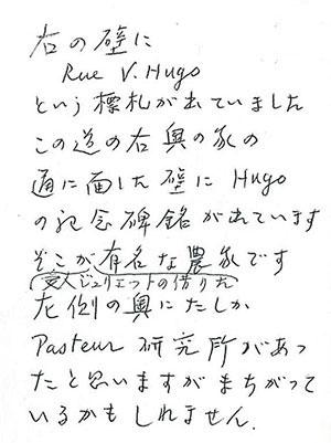 【「ユゴー通り」についてのメモ】
