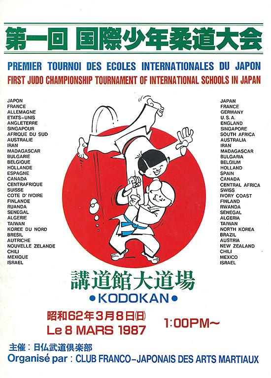 第一回国際少年柔道大会のプログラム