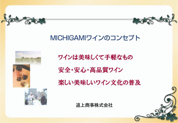 MICHIGAMIワインのコンセプト
